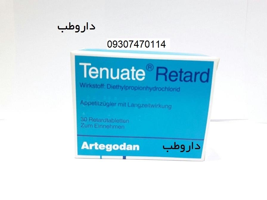قرص تنوئید یا تینوئید ریتارد 75ميلی اصل آلمان Tenuate Retard 30 عددی