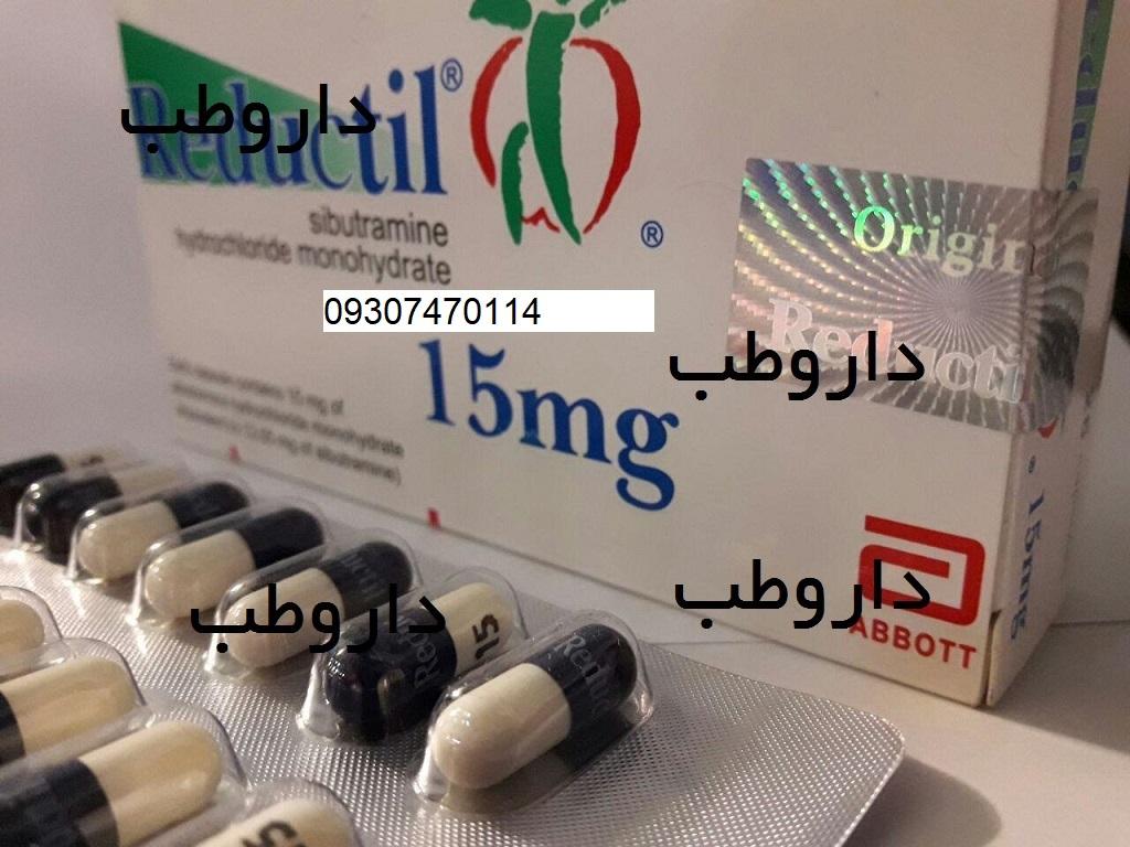 قرص لاغری ریداکتیل Reductil 15 mg